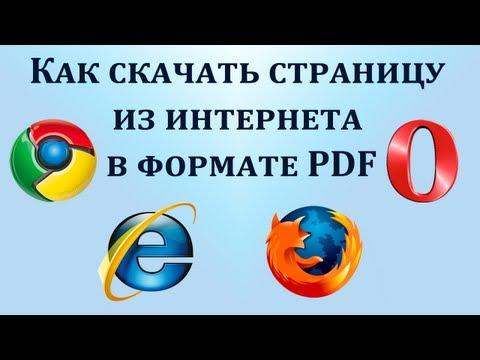 """Как скачать веб страницу из интернета в PDF формате. Chironova.ruиз YouTube · С высокой четкостью · Длительность: 4 мин38 с  · Просмотры: более 10.000 · отправлено: 28-8-2013 · кем отправлено: Видеоуроки """"Интернет + Инфобизнес"""""""