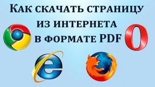 Как скачать веб страницу из интернета в PDF формате. Chironova.ru