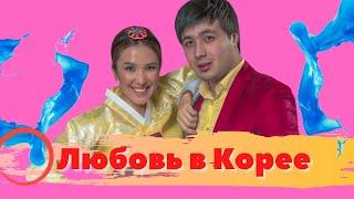 Любовь в Корее (узбекфильм на русском языке)