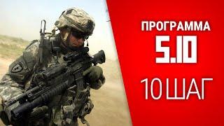 Программа 5.10 / ШАГ 10 / Усиление полиции. $ 1000 минимальная зарплата