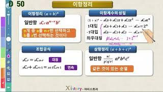 D 여러가지 확률, 유형(~61), 확률과 통계 (고2…