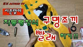 [보팅&낚시] 자동팽창식 구명조끼 세탁하기!