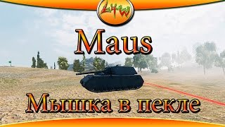 Maus-Мышка в пекле ~World of Tanks~