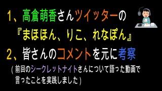 高倉萌香さんのツイートについて、少し事実誤認がありましたので、それも踏まえての動画です。 この事実を確認したうえで、今後のおかっぱち...