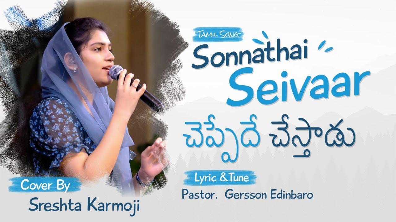 Sonnathai Seivaar tamil Christian song || Cover by Sreshta Karmoji || Samuel Karmoji Ministries
