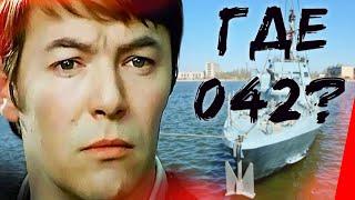 Где 042? (1969) фильм