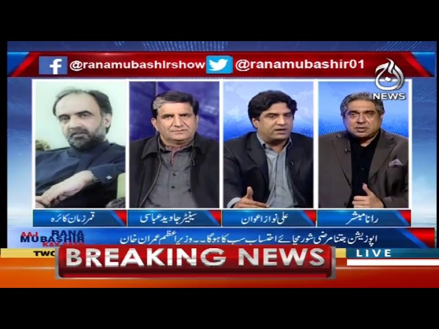 Aj Rana Mubashir Kay Sath  | 23 February 2019 | Aaj News