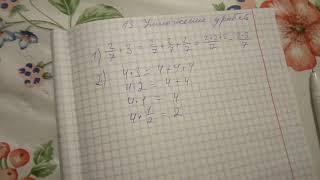 П. 13 Умножение дробей - Математика 6 Виленкин