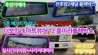 메가트럭 후방카메라 블랙박스 실시간리어뷰 / 5톤 카고…