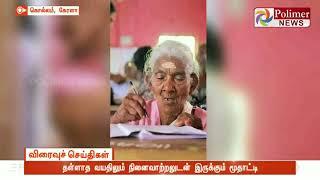 105 வயதில் 4ம் வகுப்பு தேர்வு எழுதிய மூதாட்டி