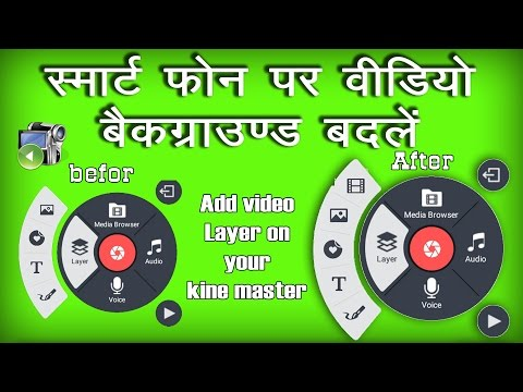 How To Add Video Layer In Kine Master. Mow To Change Video Background On Android Phone.