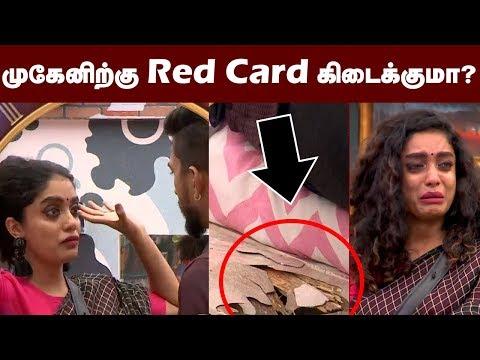 Bigg Boss 3 Tamil Day 42 |அபி மீது இருந்த கோபத்தில் கட்டிலை அடித்து உடைத்த முகேன்