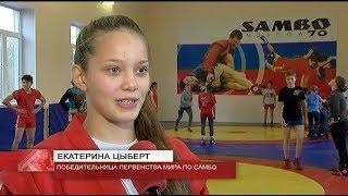 Уссурийская самбистка Екатерина Цыберт стала победительницей первенства мира!