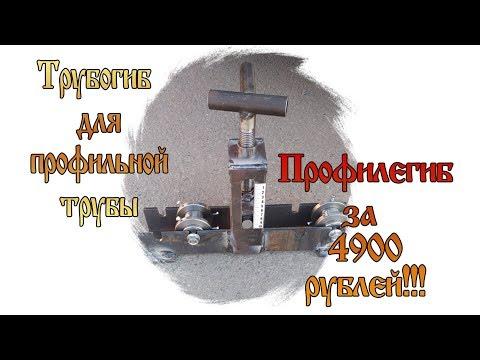 Трубогиб для профильной трубы за 4900 рублей. Обзор профилегиба.