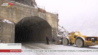 В Северной Осетии начали реконструкцию тоннеля по дороге к курорту «Мамисон»