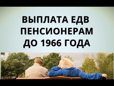 Выплата ЕДВ пенсионерам до 1966 года