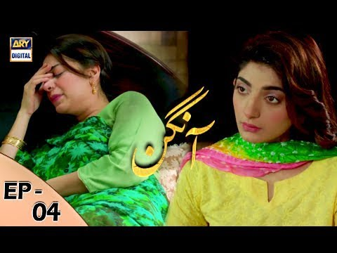 Aangan - Episode 04 - 2nd Dec 2017 - ARY Digital Drama
