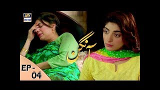 Aangan Episode 04 - 2nd Dec 2017 - ARY Digital Drama