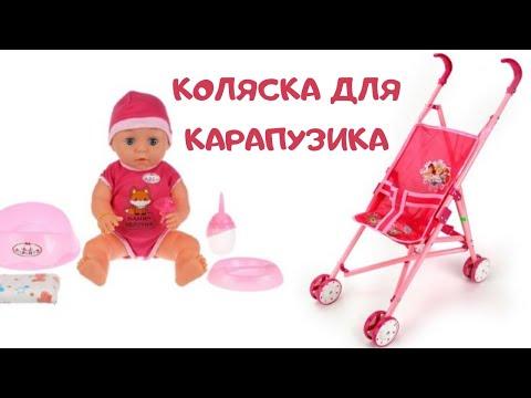 Новая коляска для куклы Миланы