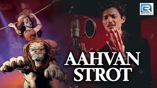 Bhavani Maa Aahvan Strot | આહવાન સ્ત્રોત | Bhavani Maa Mantra | By Bharat Gadhavi | Full VIDEO
