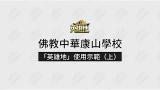 Publication Date: 2019-03-13 | Video Title: 佛教中華康山學校—「英雄地」使用示範(上)