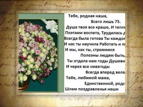 Поздравление на 75 лет женщине маме бабушке прабабушке
