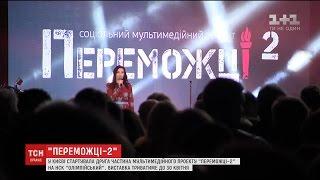 Офіційне відкриття другої частини мультимедійного проекту  Переможці 2  відбулось у столиці
