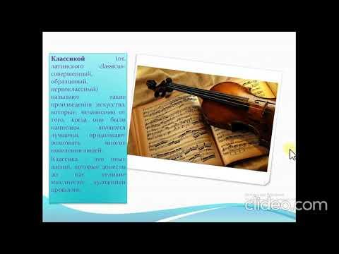 Классика и современность урок музыки в 7 классе видео урок