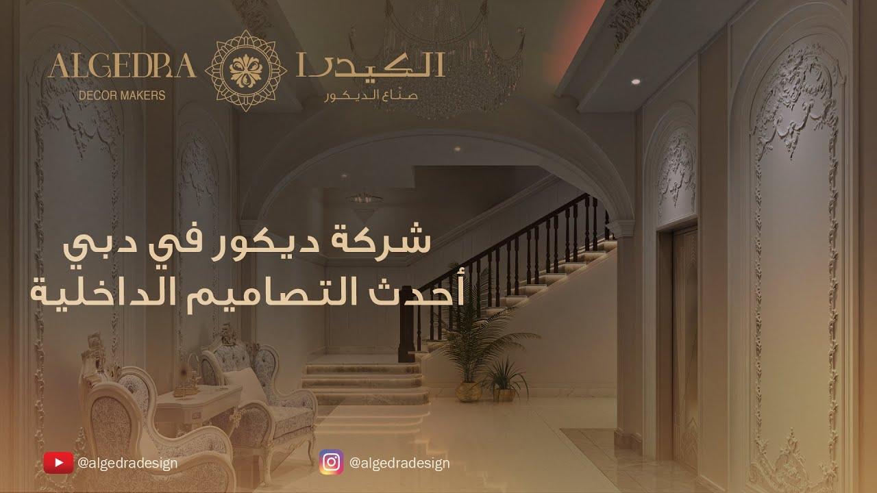 3000af2ee ديكورات قصور وفلل في الإمارات من الكيدرا. Algedra Interior Design