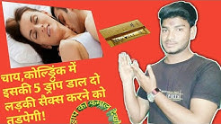 Spanish Gold fly sex drop in hindi / Spanish gold drop uses, side effects dose in hindi explain.