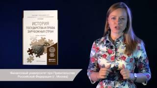 """""""История государства и права зарубежных стран"""" А. В. Попова"""