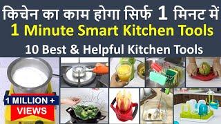 सिर्फ 1 मिनट में होगा किचेन  का हर कठिन काम इन  Smart Kitchen Tools से 10 Best Smart Kitchen Tool