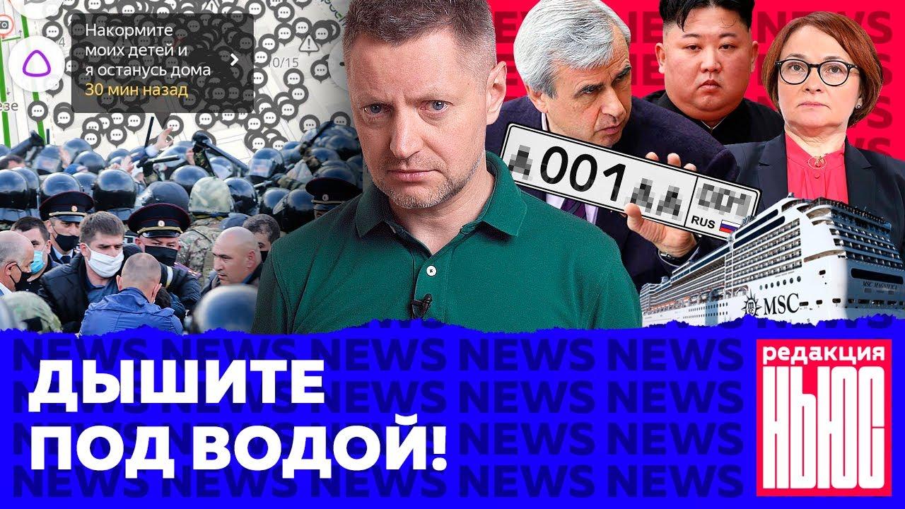 Редакция. News (26.04.2020) протесты онлайн и офлайн, где же деньги, пропуска всей стране, налоговая