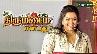 Actress Meena Speech At Thirumanam Audio Launch