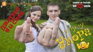 УМОРА Свадебные приколы под Дзідзьо – Я і Сара