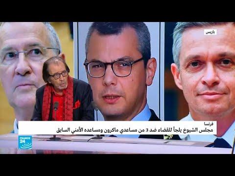فرنسا: مجلس الشيوخ يحيل مقربين من الرئيس ماكرون إلى النيابة العامة  - نشر قبل 2 ساعة