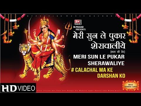 Navratri Bhajan : Meri Sun Le Pukar Sherawaliye | Chalachal Ma Ke Drshan Ko | Mata Ki Bhentein