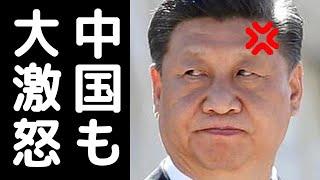 ※リクエスト※中国を激怒させた韓国代表に厳罰が科せられると正式に決定!自業自得だと日本側は呆れている【白石令子の令和ニュース】