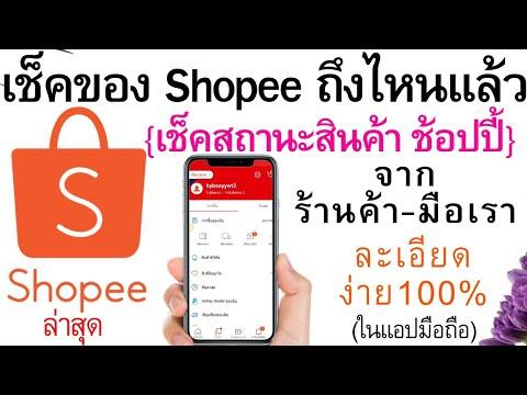 วิธีเช็คของ Shopee ถึงไหนแล้ว {เช็คสถานะสินค้า Shopee(ช้อปปี้)} ร้านค้า-มือเรา อ.เจ กิจการออนไลน์106