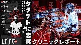 Jay Weinberg of Slipknot - Ultimate Drum Workshop - Loyal to The Craft Japan 2019