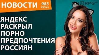 Яндекс раскрыл постыдные предпочтения Россиян. Новости
