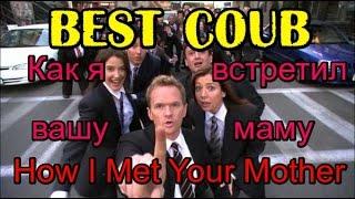 КАК я встретил вашу МАМУ Best coub, How I Met Your Mother Коуб лучшее подборки +в хорошем качестве