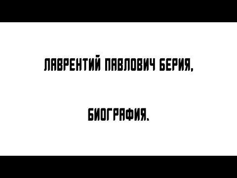 04  Лаврентий Павлович Берия