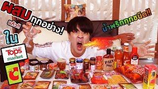 ผสมของเผ็ดทุกอย่างในห้าง!!!...เกือบตาย....เกาหลีผสมพันธุ์Ep.09