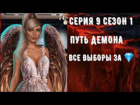 Секрет небес. Путь демона. Серия 9 Сезон 1. Последнее обновление. Клуб романтики.