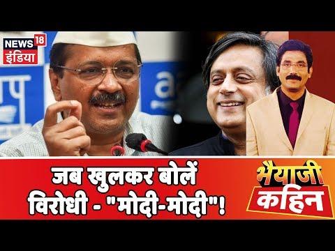 जब खुलकर बोलें PM Modi के विरोधी - 'मोदी-मोदी'! | देखिये Bhaiyaji Kahin Prateek Trivedi के साथ
