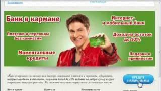 видео Личный кабинет Русский Стандарт Банк