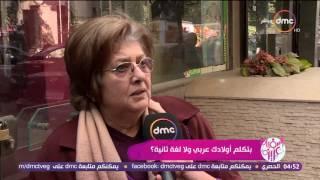السفيرة عزيزة - بتكلم أولادك عربي ولا لغة ثانية ؟