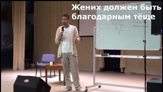 Дмитрий Смирнов Жених должен быть благодарным тёще