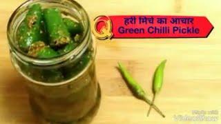 Green chilli Pickle Recipe|| Instant Mirchi Achar recipe|हरी मिर्च का आचार||Delicious Food Recipes||